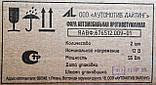 Противотуманные фары ВАЗ 2110 (г.Рязань), фото 2