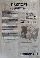 Стартер Магнетон редукторный МТЗ-80, МТЗ-82, ЗИЛ Д-240, 243 /12В 3,2кВт Чехия.
