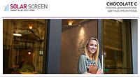 Декоративная пленка Solar Screen Chocolate C, светопропускаемость 35% 1.52 м