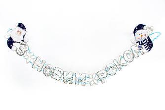 Баннер З НОВИМ РОКОМ!, 134 см, серебро (180981-1)