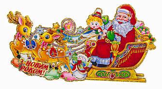Декорация на окно - Дед Мороз на санях, 56*30 см (471713)