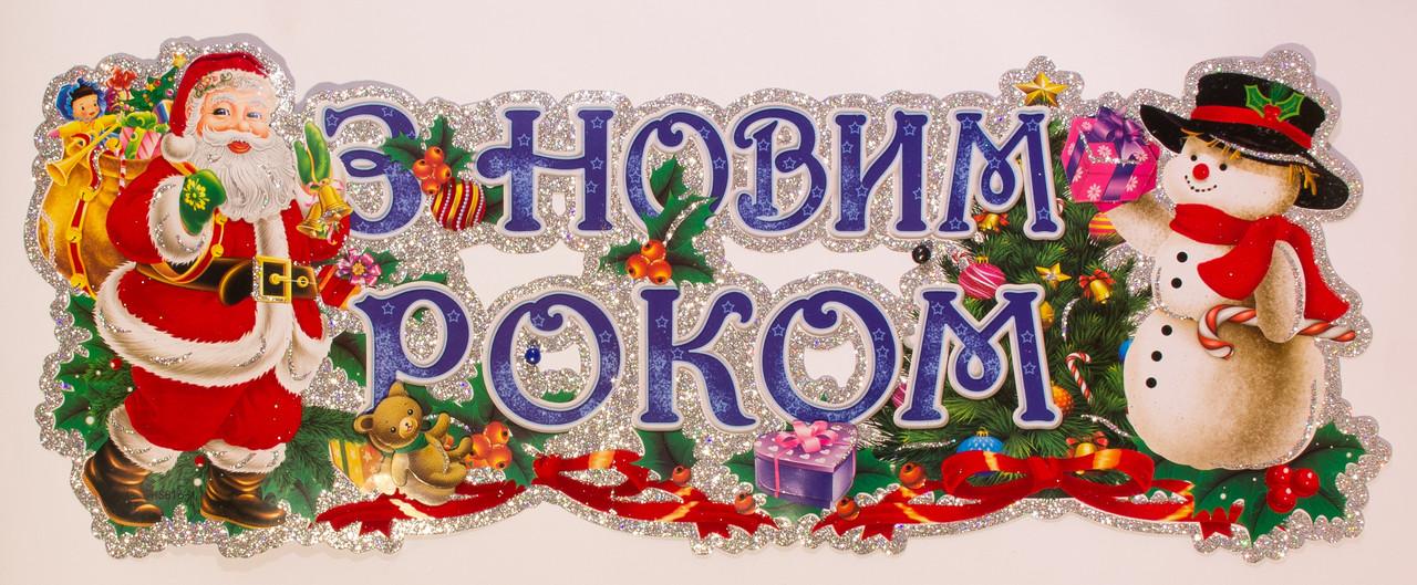 Декорация на окно - С Новым Годом! 66*25 см (472581)