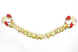 Баннер З НОВИМ РОКОМ!, 134 см, золото (180981-3)