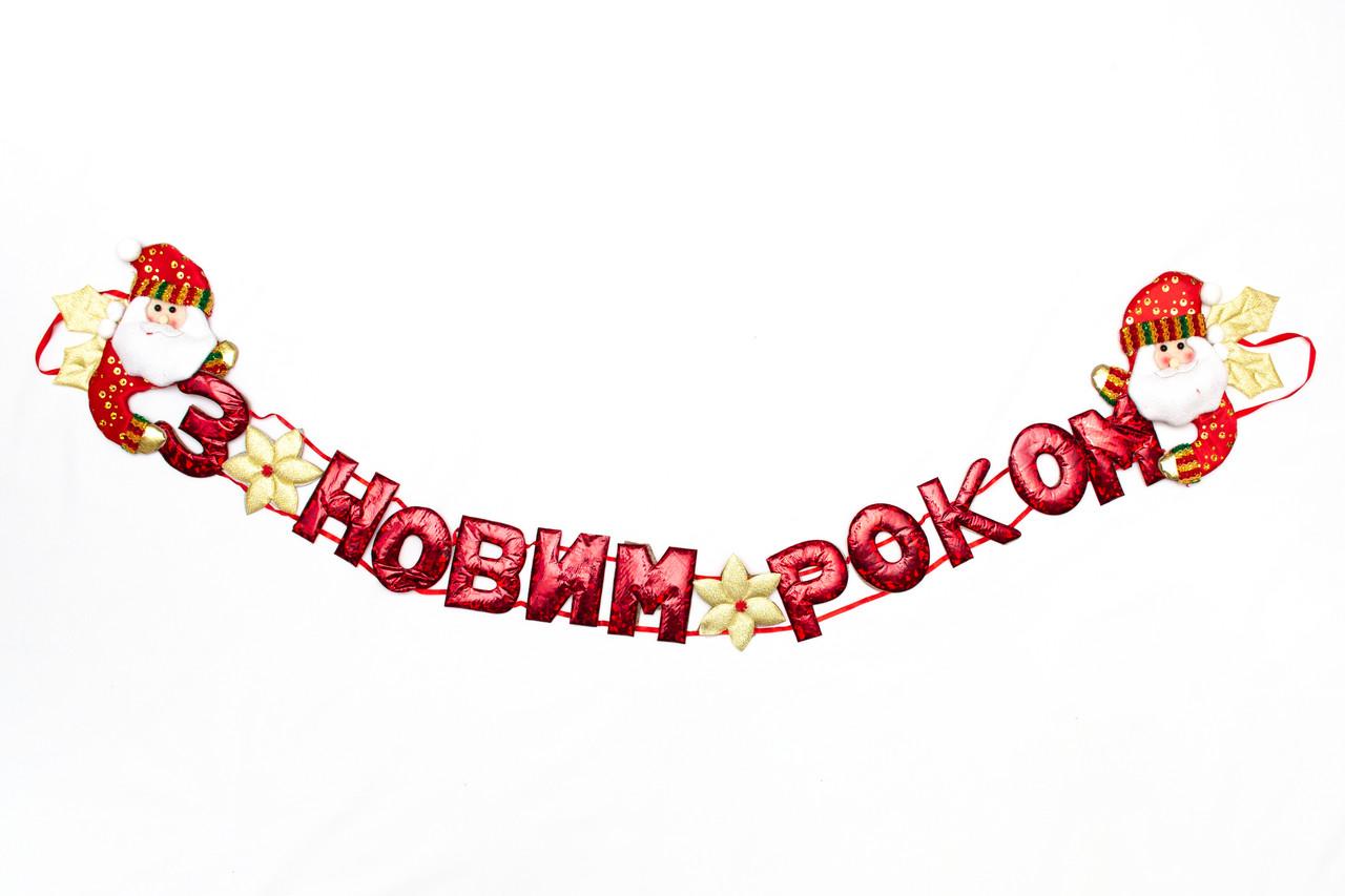 Баннер З НОВИМ РОКОМ!, 134 см, красный блестящий (180981-4)
