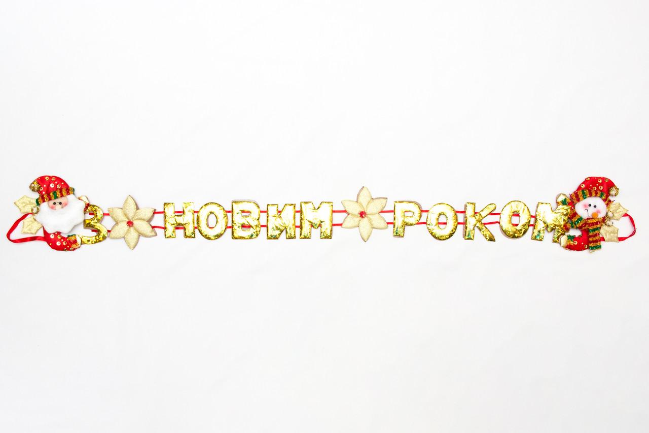 Баннер З НОВИМ РОКОМ!, 102 см, золото (180950-3)