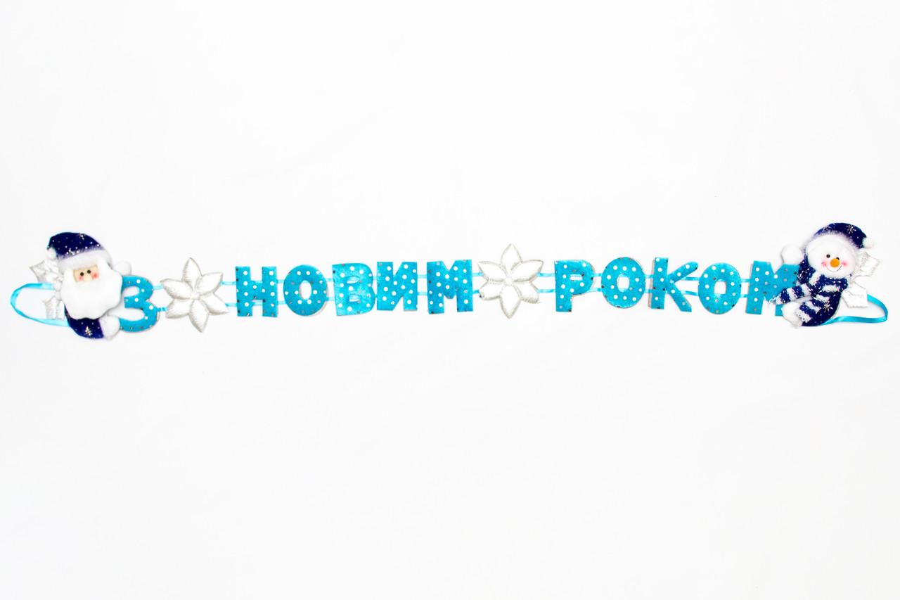 Баннер З НОВИМ РОКОМ!, 102 см, голубой (180950-4)