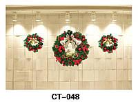 Новогодняя наклейка на окно, белая, 64*80 см (080631-CT-048)