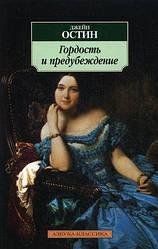 """Джейн Остин """"Гордость и предубеждение"""""""