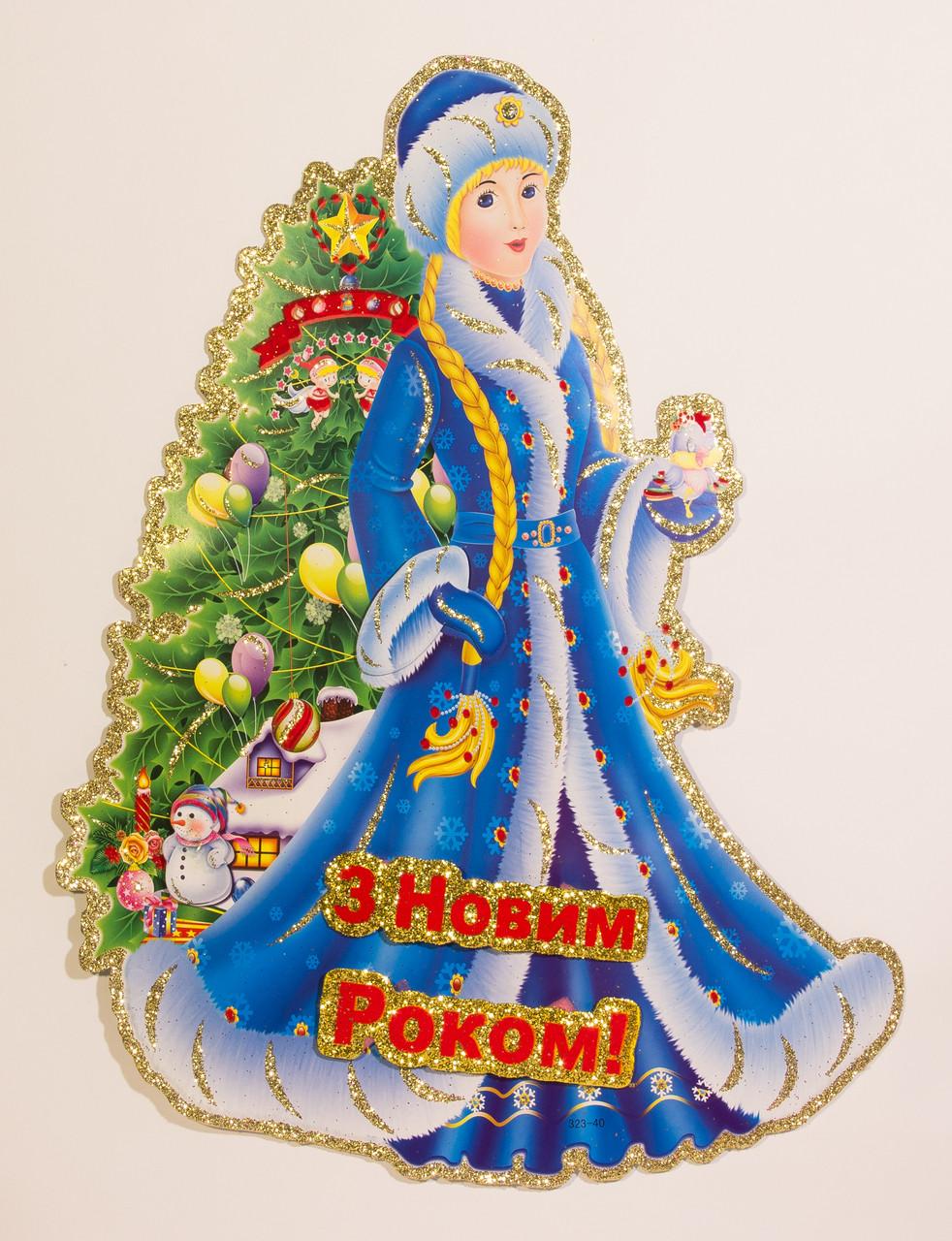 Декорация на окно - Снегурочка, 56*40 см (471430)