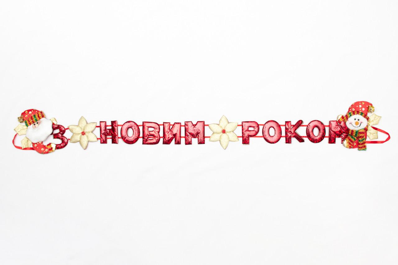 Баннер З НОВИМ РОКОМ!, 102 см, красный (180950-5)