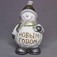 Фигурка сувенирная Снеговик серебряный с надписью С НОВЫМ ГОДОМ, 20см (440924-1)