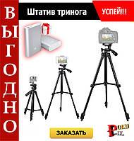 Штатив для фотоаппарата Tripod 3120 (высота 35-105 см) + ПоерБанк в подарок!
