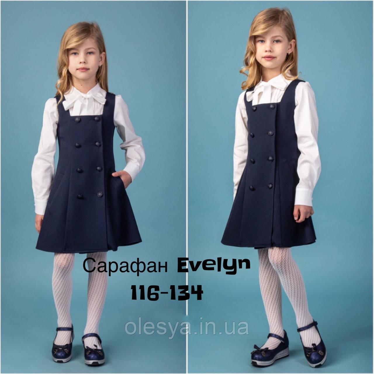 Школьный сарафан Эвелин тм BriLliant для девочек размеры 116- 134 Цвет синий