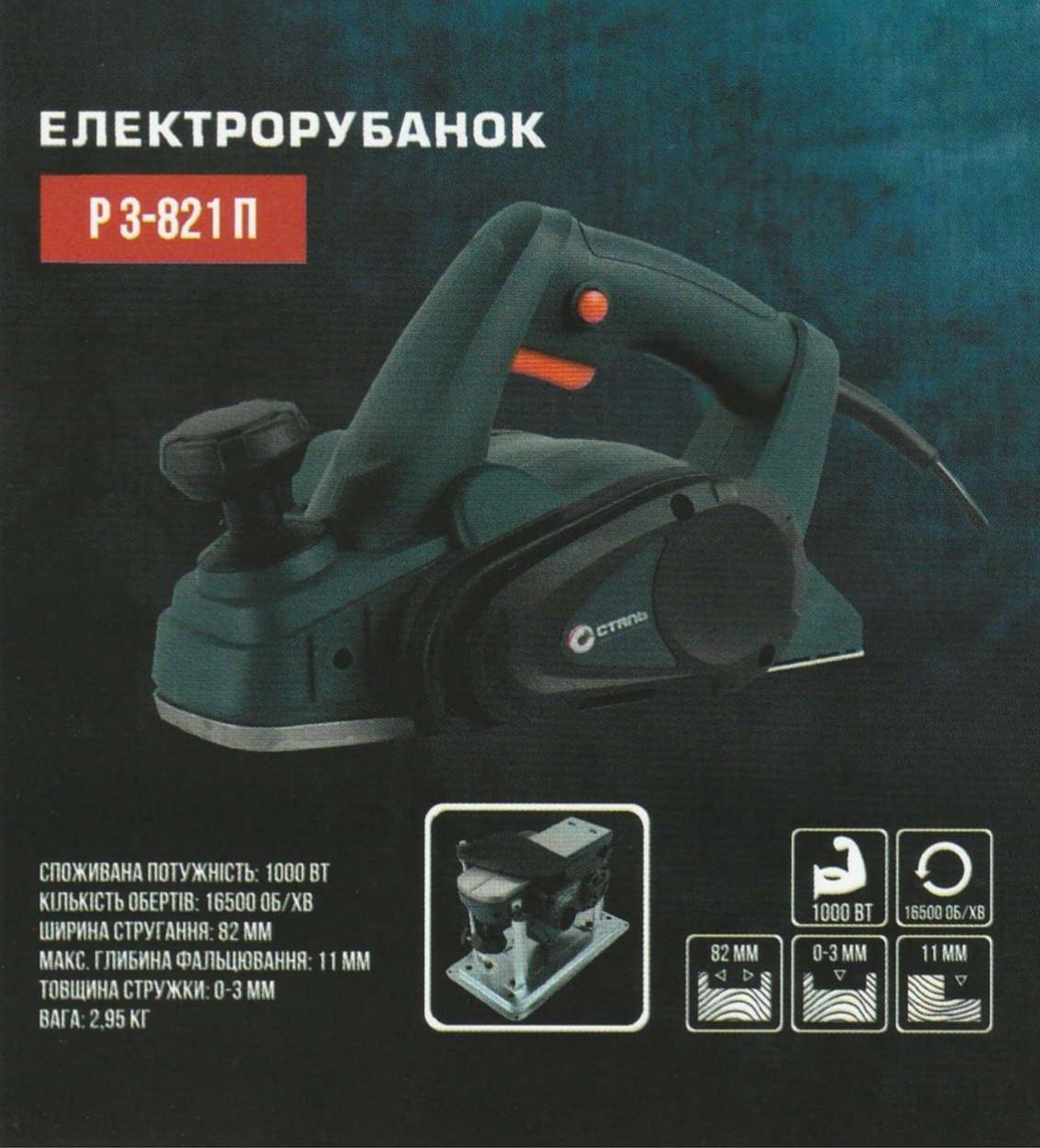 Рубанок Электрический Сталь P 3-821 П