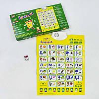 """Плакат 7031 """"Букварик"""" Play Smart (12/2) украинский алфавит, в коробке"""