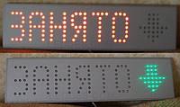 Светодиодные таблички указатели не входить, свободно занято