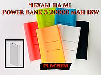 Чехлы на Mi Power Bank 3 20000 mAh 18W PLM18ZM