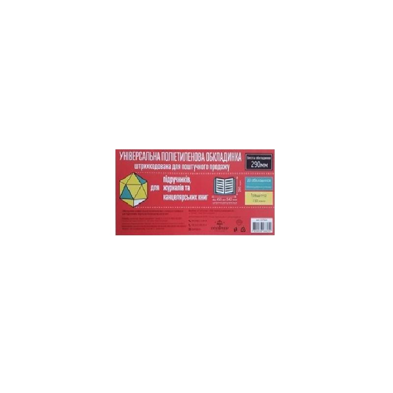 Обкладинка п/е універс. для підручників, журналів та канцелярських книг, 540х290мм, h 290, 150мкм, арт.107325