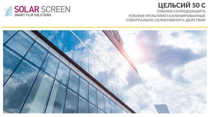 Солнцезащитная интерьерная пленка Solar Screen Celsius 50 C, светопропускаемость 50% 1.52 м