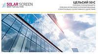 Солнцезащитная экстерьерная пленка Solar Screen Celsius 50 C, светопропускаемость 50% 1.52 м