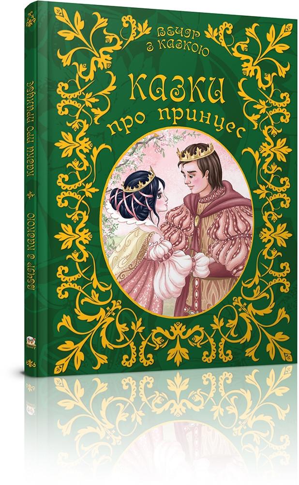 """Книга серії """"Вечір з казкою: Казки про принцес (укр)"""