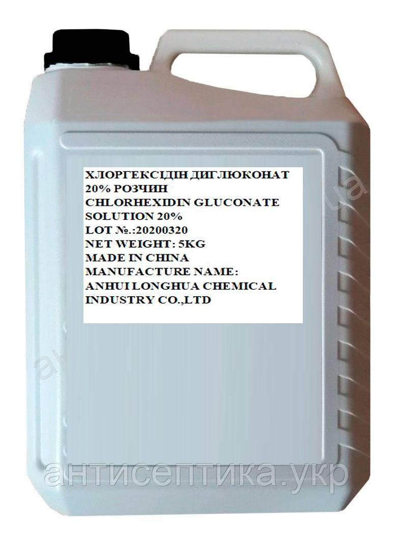 Хлоргексидин диглюконат20% раствор концентрат 5кг
