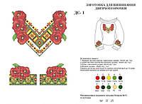 Заготовка  вышиванки для девочки от 6 до 12 лет