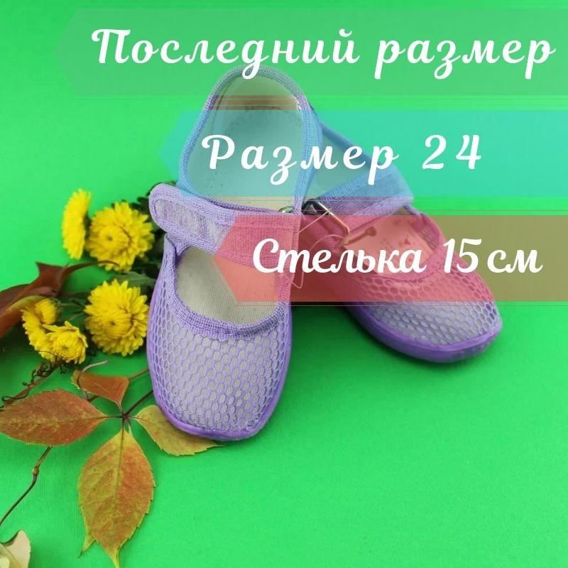 Тапочки в садок на дівчинку, текстильна взуття Vitaliya Віталія Україна, 23-24, 25.5 р