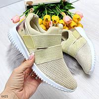 Легкие модные золотые текстильные женские кроссовки сетка 35-23см