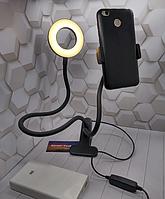 Держатель с кольцевой лампой на 24 диода для телефона с подсветкой гибкий штатив  для блогеров