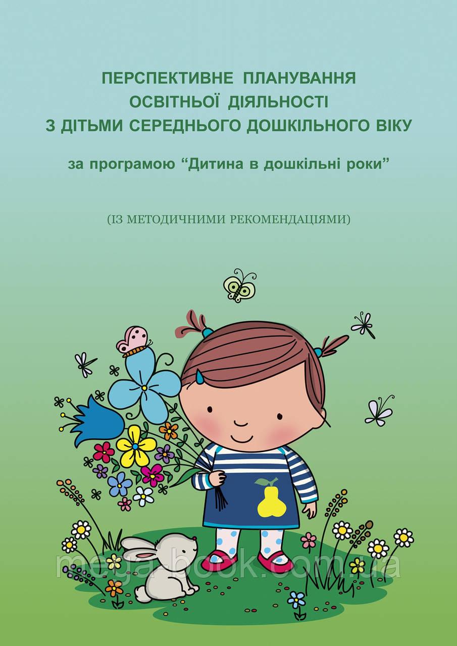 """Перспективне планування освітньої діяльності з дітьми середнього дошкільного віку за програмою """"Дитина"""""""