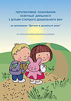"""Перспективне планування освітньої діяльності з дітьми старшого дошкільного віку за програмою Дитина"""""""