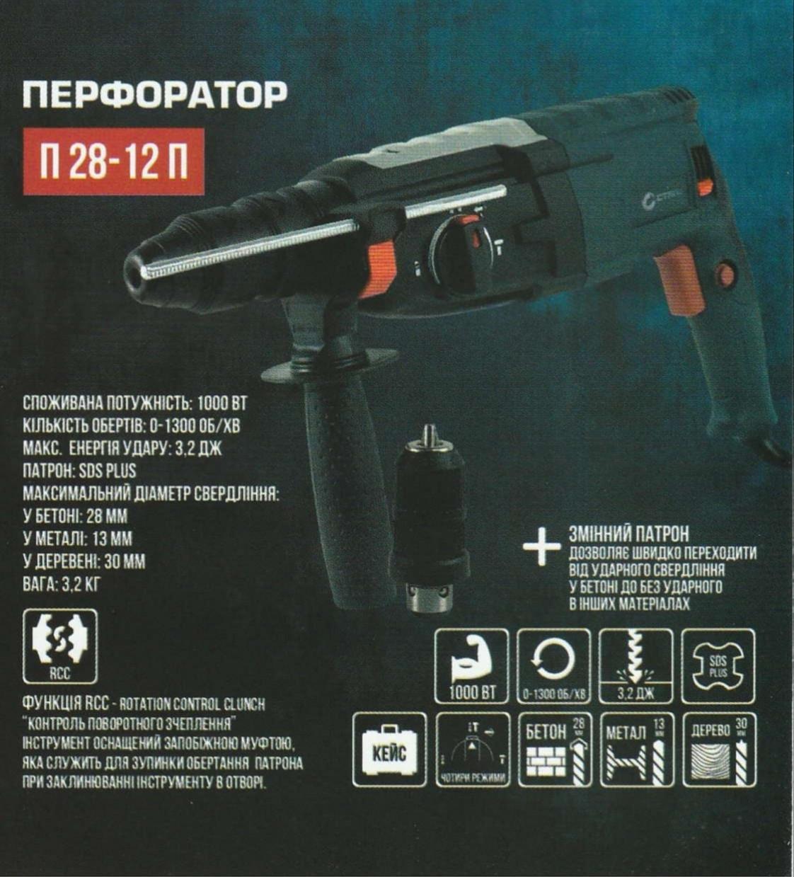 Перфоратор Сталь П 28-12 П