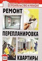 Ремонт и перепланировка квартиры В.В. Добров (hub_QOWM73029)