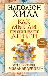 Книга Як думки притягують гроші. Автор - Наполеон Хілл (АСТ)