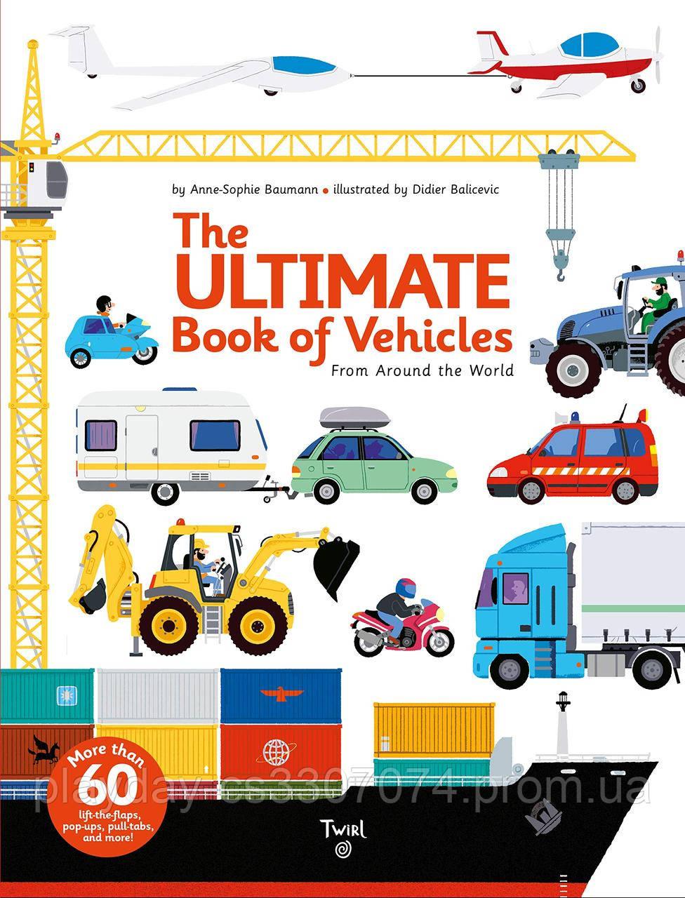 """Интерактивная книга с подвижными элементами и окошками """"Большая книга о транспорте"""""""