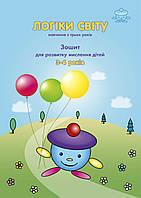 Логіки світу (навчання з трьох років) : зошит для розвитку мислення дітей 3-4 років (перший рік навчання), 2-е