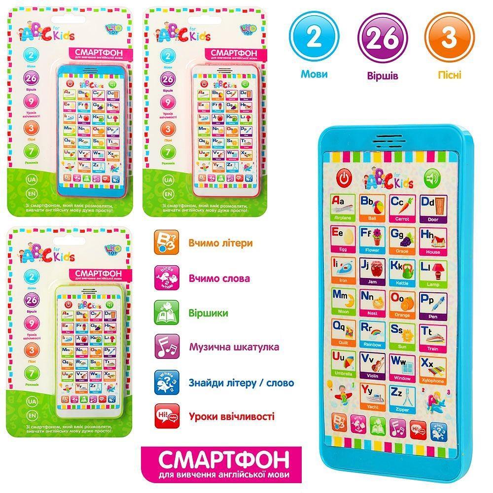 Детский развивающий смартфон для изученя Английского языка (M 3679)
