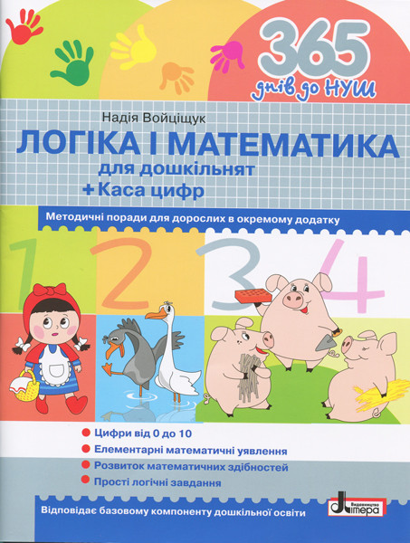 365 днів до НУШ. Логіка і математика для дошкільнят + Каса цифр
