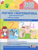 365 днів до НУШ. Логіка і математика для дошкільнят + Каса цифр, фото 1