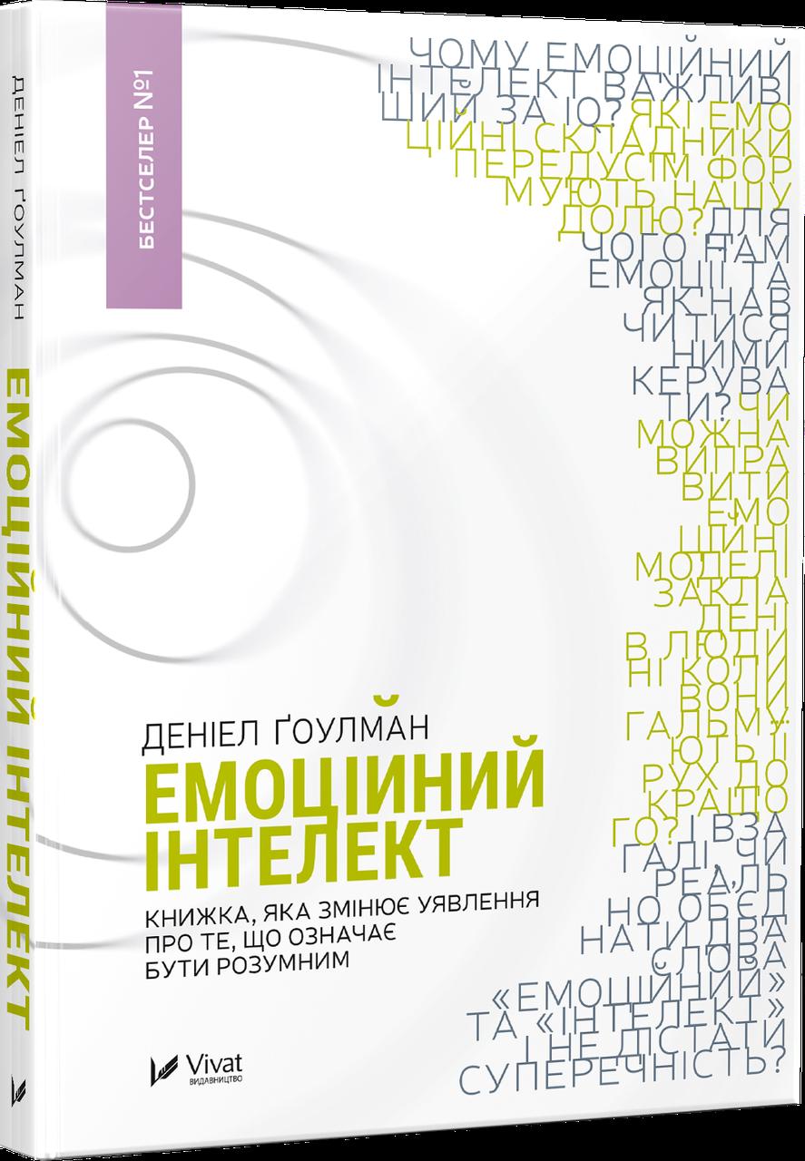 Деніел Гоулман Емоційний інтелект Книжка яка змінює уявлення про ті що означає бути розумним