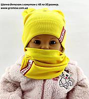 Оптом шапки с 48 по 50 размер трикотажная хомутом детская шапка головные уборы детские опт, фото 1