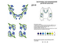 Заготовки сорочек под бисер для девочки от 6 до 12 лет