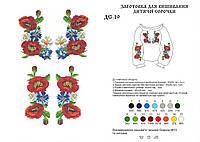Заготовки сорочек под бисер для девчонок от 6 до 12 лет