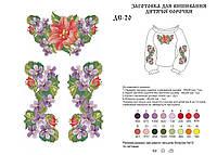 Заготовки вышиванки под бисер для девчонок от 6 до 12 лет