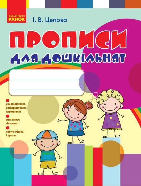 Прописи для дошкільнят арт. Н443006У ISBN 9789666724116