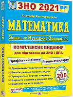 Математика Комплексне видання для підготовки до ЗНО і ДПА 2021