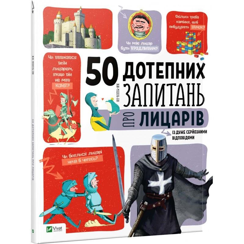 Бію Жан-Мішель 50 дотепних запитань про лицарів із дуже серйозними відповідями