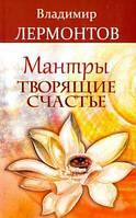 Лермонтов В. Мантры, творящие счастье