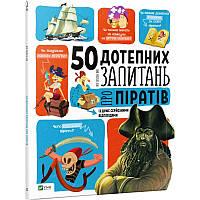 Бію Жан-Мішель 50 дотепних запитань про піратів із дуже серйозними відповідями